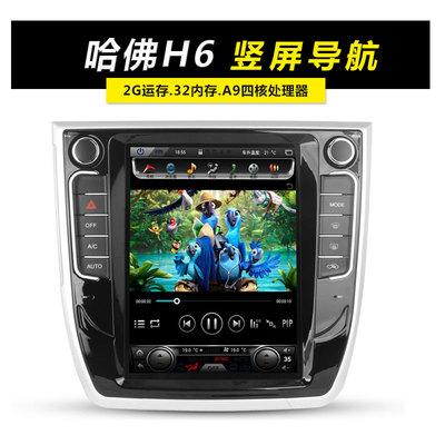 长城哈弗H2哈佛H6安卓13.3寸导航竖屏电容大屏专用一体机智能车机   ¥:3250